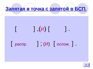 Запятая и точка с запятой в БСП.  [] ,(и) [ ] .