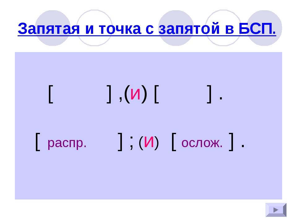 Запятая и точка с запятой в БСП.  [] ,(и) [ ] ....
