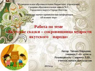 Школьная научно-практическая конференция «Я познаю мир» Работа по теме «Яку