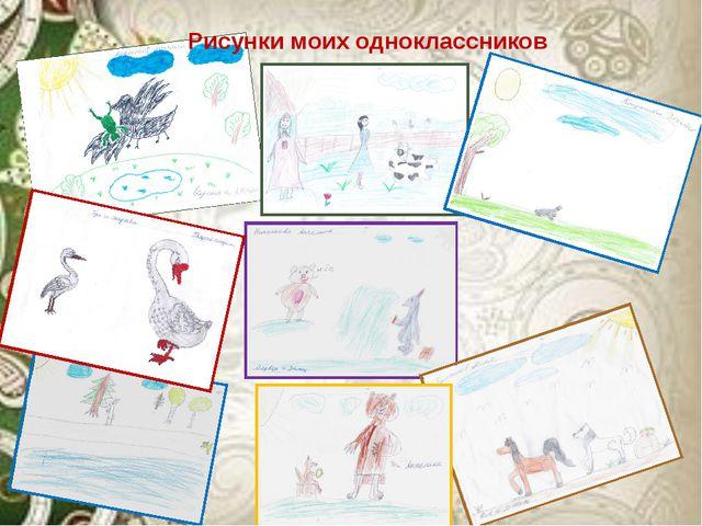 Рисунки моих одноклассников