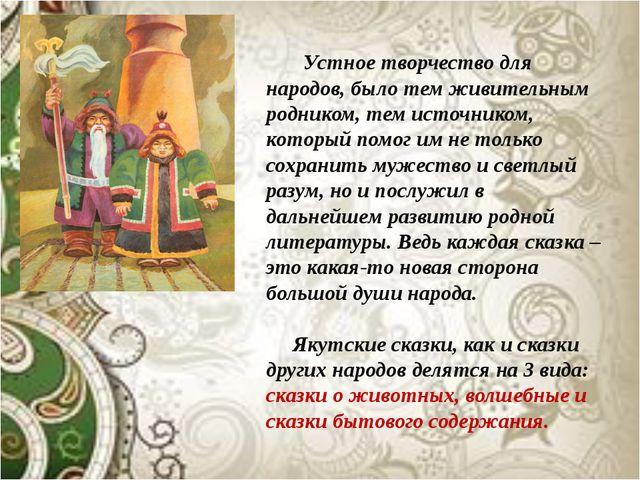 Устное творчество для народов, было тем живительным родником, тем источником...