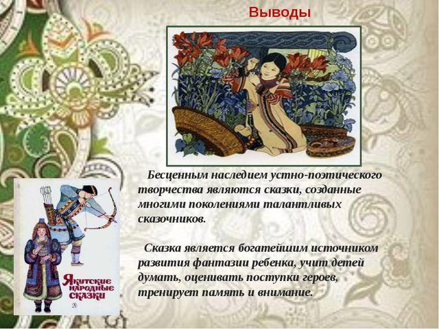 Бесценным наследием устно-поэтического творчества являются сказки, созданные...