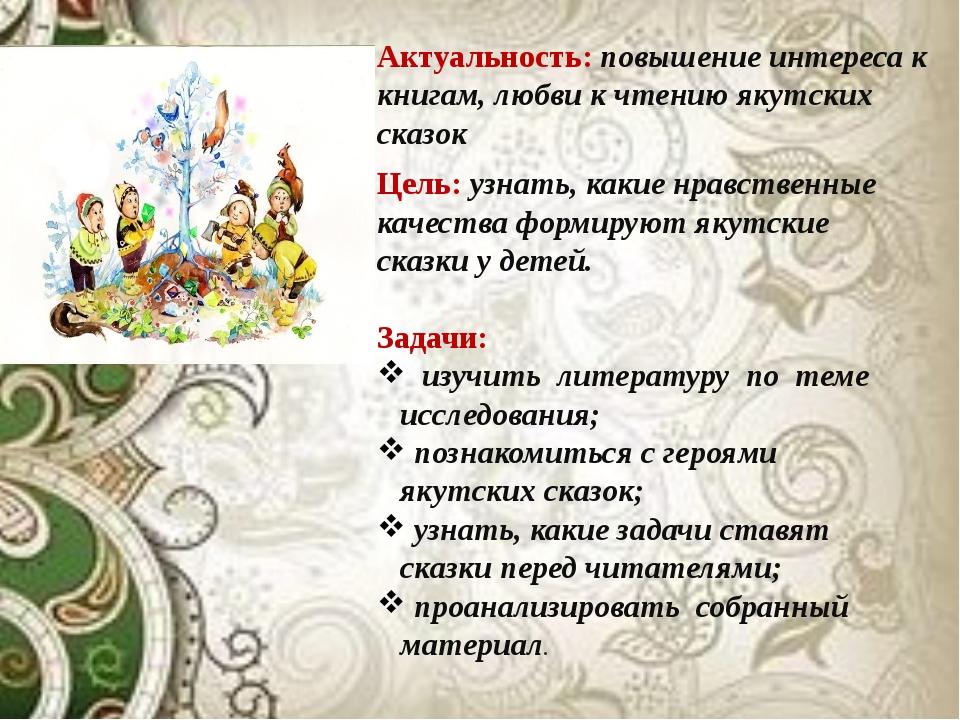 Цель: узнать, какие нравственные качества формируют якутские сказки у детей....