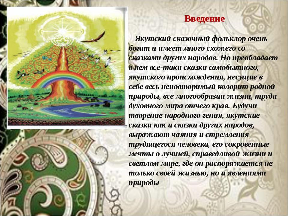 Введение Якутский сказочный фольклор очень богат и имеет много схожего со ск...