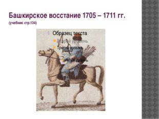 Башкирское восстание 1705 – 1711 гг.(учебник стр.134)