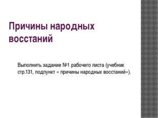 Причины народных восстаний Выполнить задание №1 рабочего листа (учебник стр.1