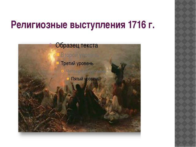 Религиозные выступления 1716 г.