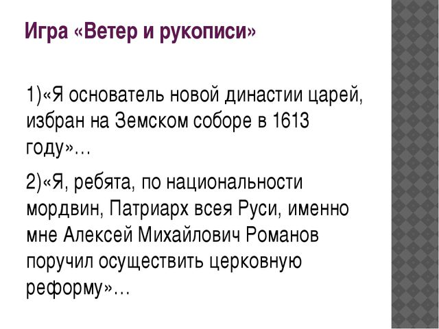 Игра «Ветер и рукописи» 1)«Я основатель новой династии царей, избран на Земск...