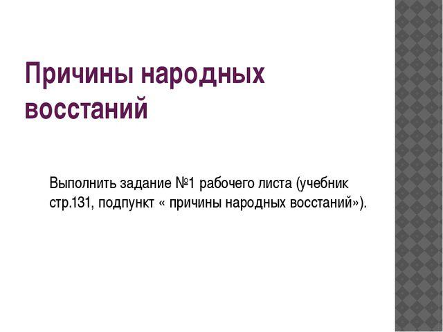 Причины народных восстаний Выполнить задание №1 рабочего листа (учебник стр.1...