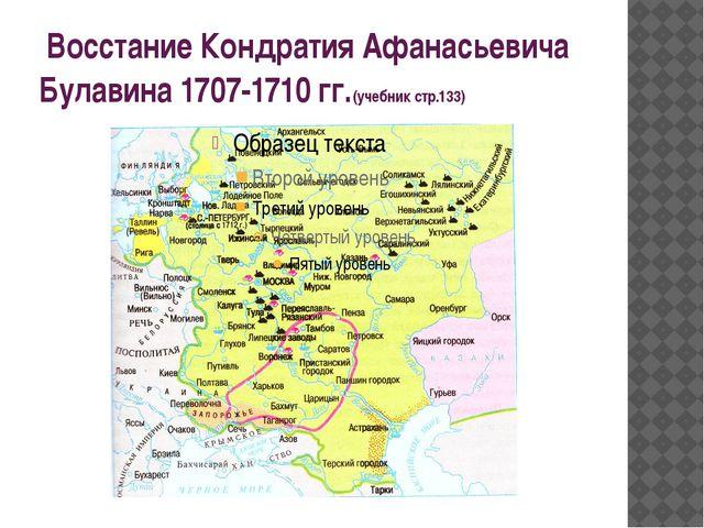 Восстание Кондратия Афанасьевича Булавина 1707-1710 гг.(учебник стр.133)