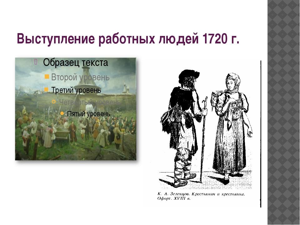 Выступление работных людей 1720 г.