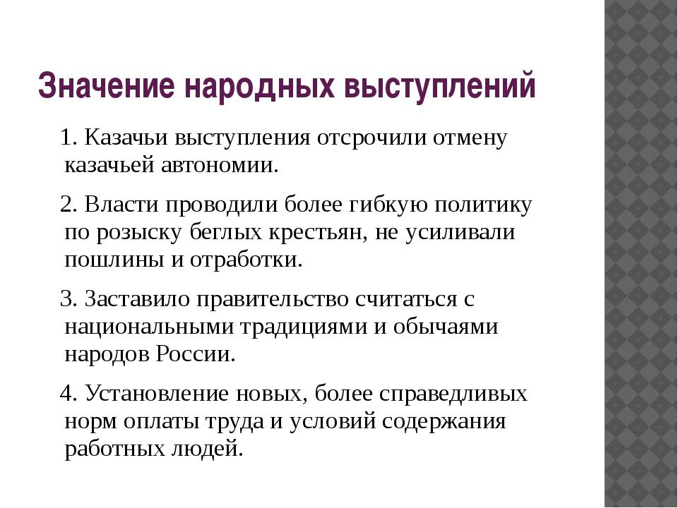 Значение народных выступлений 1. Казачьи выступления отсрочили отмену казачье...