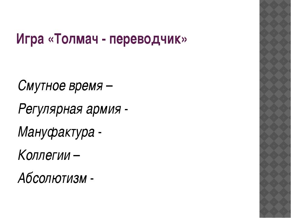 Игра «Толмач - переводчик» Смутное время – Регулярная армия - Мануфактура - К...