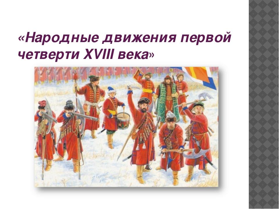 «Народные движения первой четверти XVIII века»