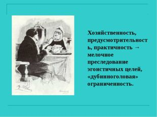Хозяйственность, предусмотрительность, практичность → мелочное преследование