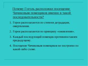 Почему Гоголь расположил посещение Чичиковым помещиков именно в такой послед