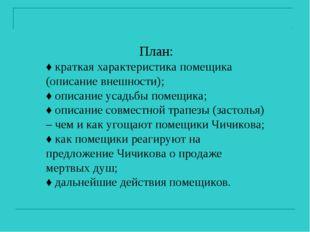 План: ♦ краткая характеристика помещика (описание внешности); ♦ описание усад