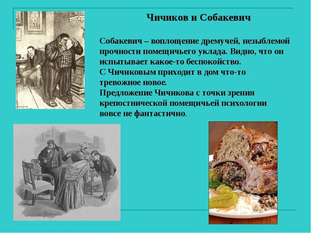 Чичиков и Собакевич Собакевич – воплощение дремучей, незыблемой прочности пом...