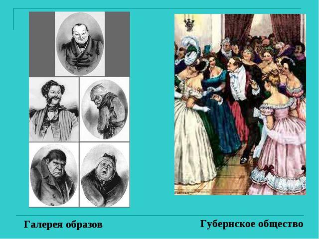 Губернское общество Галерея образов