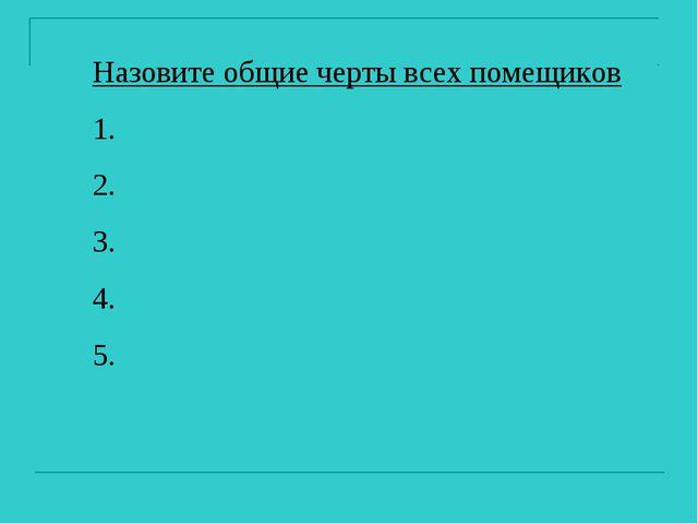 Назовите общие черты всех помещиков 1. 2. 3. 4. 5.