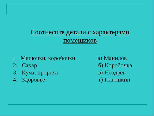 Мешочки, коробочки а) Манилов Сахар б) Коробочка Куча, прореха в) Ноздрев Зд...