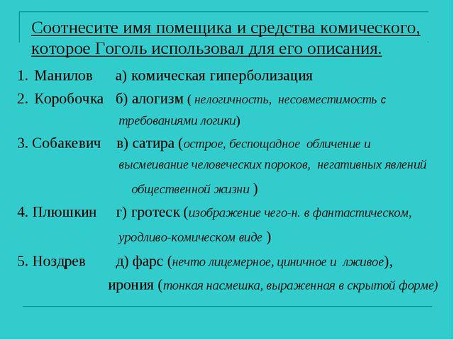 Соотнесите имя помещика и средства комического, которое Гоголь использовал дл...
