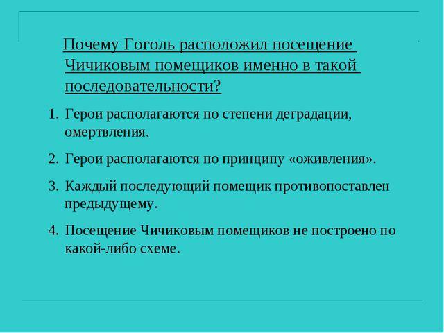Почему Гоголь расположил посещение Чичиковым помещиков именно в такой послед...