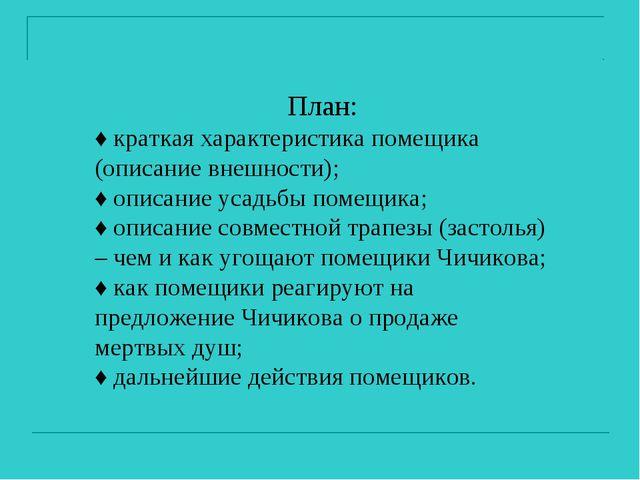 План: ♦ краткая характеристика помещика (описание внешности); ♦ описание усад...