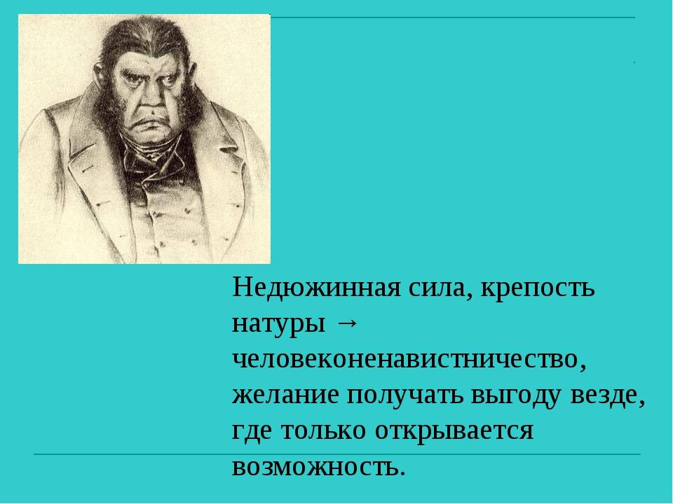 Недюжинная сила, крепость натуры → человеконенавистничество, желание получать...