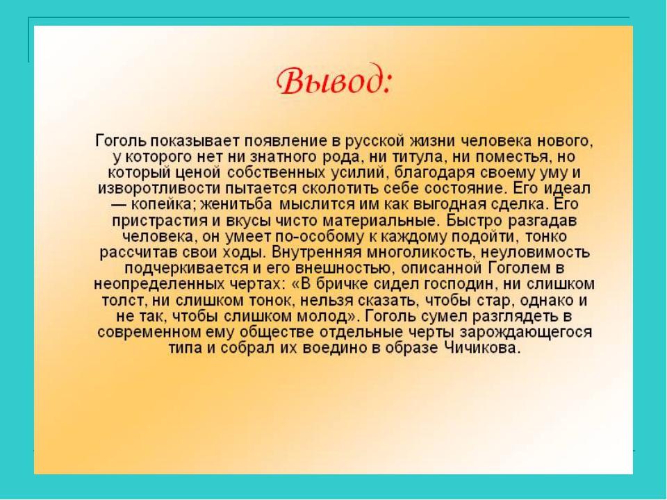 сочинение по литературе 9 класс мёртвые души Копим