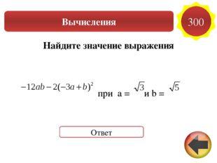 Установите соответствие между графиками функций и формулами, которые их задаю