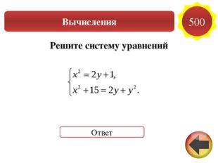 Вычисления 400 Ответ Найдите значение выражения