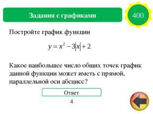 Реальная математика 500 Чтобы перевести значение температуры по шкале Цельси