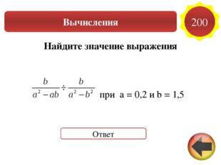 Реальная математика 200 Ответ Расстояние от Солнца до Земли равно 149 000 00