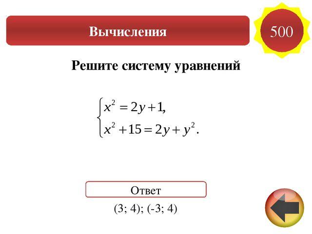 Задания с графиками 400 Ответ Постройте график функции Какое наибольшее числ...
