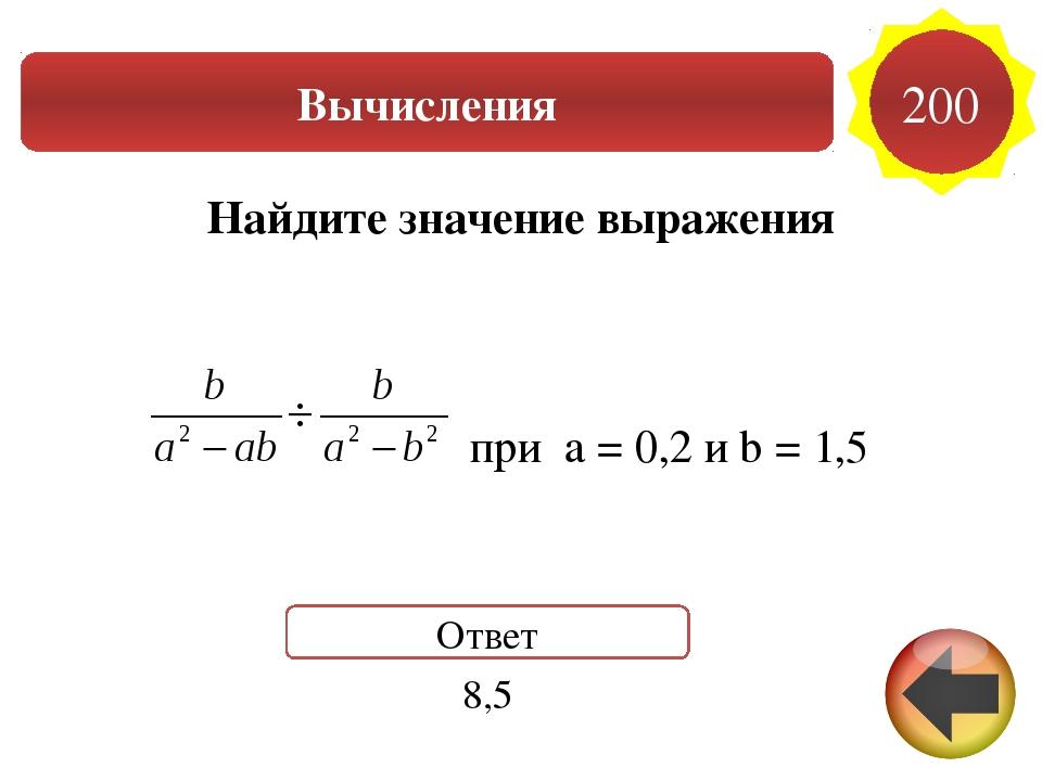 Вычисления 300 Ответ Найдите значение выражения при a = и b =