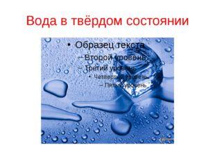 Вода в твёрдом состоянии