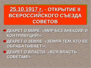25.10.1917 г. - ОТКРЫТИЕ II ВСЕРОССИЙСКОГО СЪЕЗДА СОВЕТОВ ДЕКРЕТ О МИРЕ: «МИР