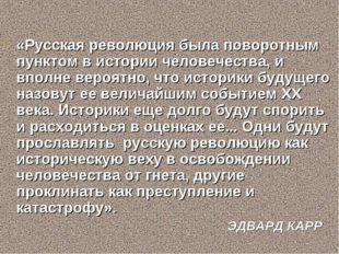 «Русская революция была поворотным пунктом в истории человечества, и вполне в