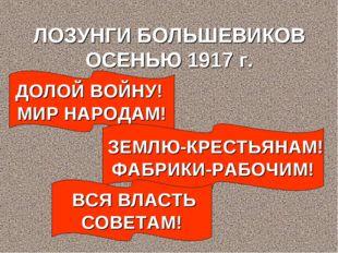ЛОЗУНГИ БОЛЬШЕВИКОВ ОСЕНЬЮ 1917 г. ДОЛОЙ ВОЙНУ! МИР НАРОДАМ! ЗЕМЛЮ-КРЕСТЬЯНАМ