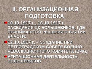 II. ОРГАНИЗАЦИОННАЯ ПОДГОТОВКА. 10.10.1917 г., 16.10.1917 г. - ЗАСЕДАНИЯ ЦК Б