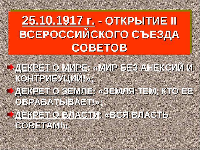 25.10.1917 г. - ОТКРЫТИЕ II ВСЕРОССИЙСКОГО СЪЕЗДА СОВЕТОВ ДЕКРЕТ О МИРЕ: «МИР...