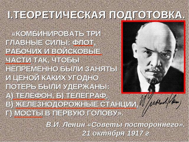 I.ТЕОРЕТИЧЕСКАЯ ПОДГОТОВКА. В.И. Ленин «Советы постороннего». 21 октября 1917...