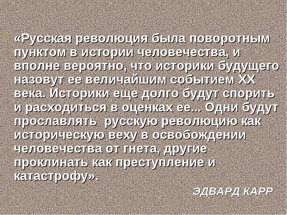 «Русская революция была поворотным пунктом в истории человечества, и вполне в...