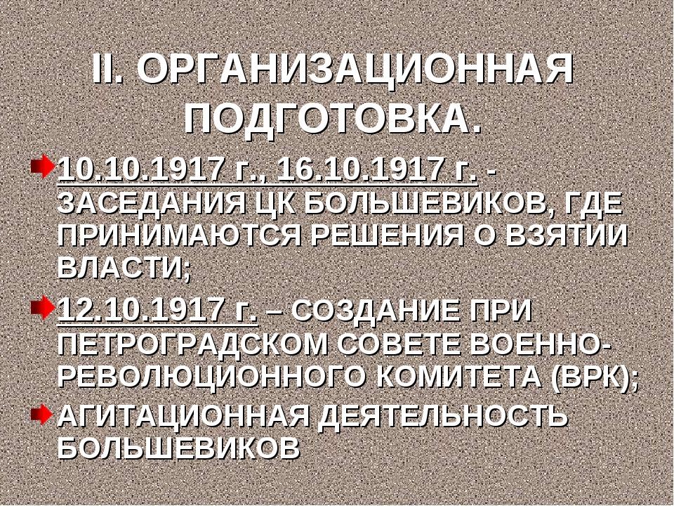 II. ОРГАНИЗАЦИОННАЯ ПОДГОТОВКА. 10.10.1917 г., 16.10.1917 г. - ЗАСЕДАНИЯ ЦК Б...