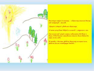Выглянуло яркое Солнышко, и Капелька поплыла высоко над матушкой – Землёй. -