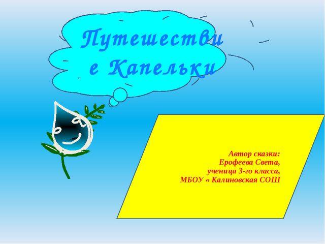 Путешествие Капельки Автор сказки: Ерофеева Света, ученица 3-го класса, МБОУ...