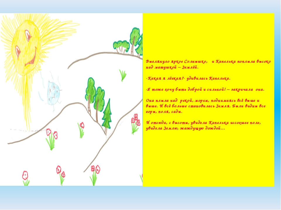 Выглянуло яркое Солнышко, и Капелька поплыла высоко над матушкой – Землёй. -...