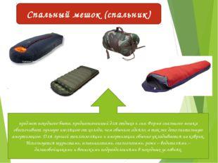 Спальный мешок (спальник) предмет походного быта, предназначенный для отдыха
