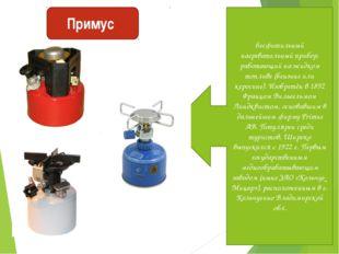 Примус бесфитильный нагревательный прибор, работающий на жидком топливе (бенз